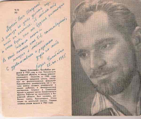 Борис слуцкий все стихотворения поэтурф sluckij