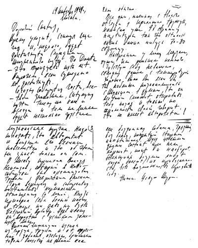 Письма и л кушнеровойот 19 09 1949 г