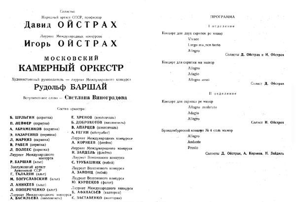 приглашение на концертную программу образец