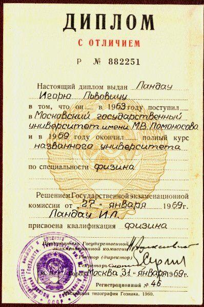 Igor_Landau_Diplom.jpg