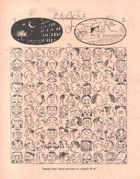 Как нарисовать великанов 96