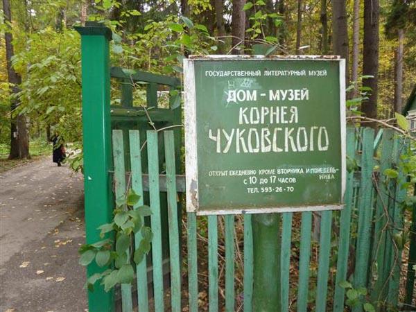 Наконец, входим на территорию Дома- Музея Чуковского и идем бродить по участку.