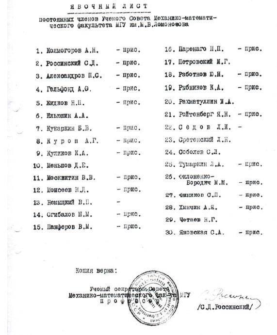 Решебник проскуряков и.в сборник задач по лине